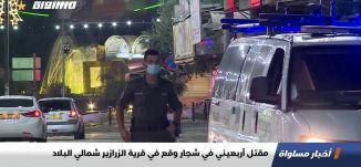 مقتل أربعيني في شجار وقع في قرية الزرازير شمالي البلاد،اخبارمساواة،13.12.2020،قناة مساواة