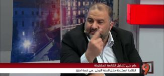 د. منصور عباس - الحفاظ على القائمة المشتركة  - 12-2-2016- #التاسعة مع رمزي حكيم-مساواة