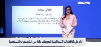 بانوراما سوشيال: أيام على الانتخابات الإسرائيلية.. تصريحات حادة بين الشخصيات السياسية