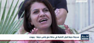 أخبار مساواة: مدينة حيفا قبل النكبة في رحلة مع باص حيفا - بيروت