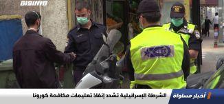 الشرطة الإسرائيلية تشدد إنفاذ تعليمات مكافحة كورونا،اخبار مساواة،05.07.2020،مساواة