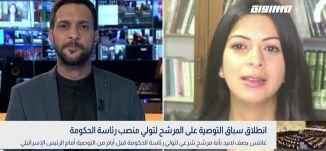 بانوراما مساواة: انطلاق سباق التوصية على المرشح لتولي منصب رئاسة الحكومة الإسرائيلية