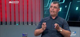 العنف في المجتمع العربي هو نتاج تصدير العنف من المجتمع اليهودي،د. نهاد علي،من الداخل،8-9-2018