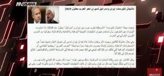 إيران وإسرائيل تسيران نحو الحرب بحلول 2019 ! - رأي اليوم  - مترو الصحافة،  27.2.2018