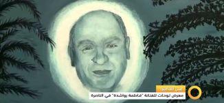 معرض لوحات للفنانة فاطمة رواشدة - 27-10-2015 - قناة مساواة الفضائية -عين الكاميرا - Musawa Channel