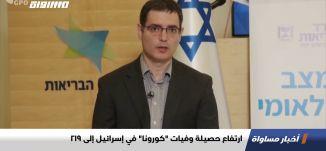 """ارتفاع حصيلة وفيات """"كورونا"""" في إسرائيل إلى 219،اخبار مساواة،30.04.2020"""