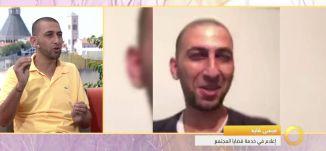 عيسى فايد، أبو رتاج .. إعلام في خدمة لقضايا المجتمع - عيسى فايد - #صباحنا_غير- 9-9-2016 - مساواة