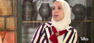 ظاهرة قتل النساء - ج 2 - حنان صباح باقة ،  مواسي و  منال ابو ريا- #حالنا - قناة مساواة الفضائية