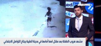 مشهد هروب الطفلة بعد مقتل امها أمامها في مدينة الطيبة يجتاح التواصل الاجتماعي،بانوراما مساواة،06.07