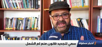 سعي لتجديد قانون منع لم الشمل ، تقرير،اخبار مساواة،04.11.2019،قناة مساواة