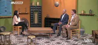 قانون تاما 38 ... الحلم الوردي - محمد بكري-  حالنا -27-12-2017 - قناة مساواة الفضائية