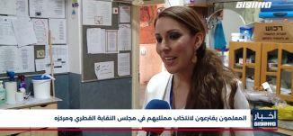 أخبار مساواة: المعلمون يقترعون لانتخاب ممثليهم في مجلس النقابة القطري ومركزه