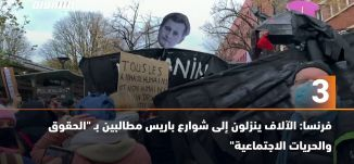 "َ60ثانية-فرنسا: الآلاف ينزلون إلى شوارع باريس مطالبين بـ """"الحقوق والحريات الاجتماعية""""،06.12.20"