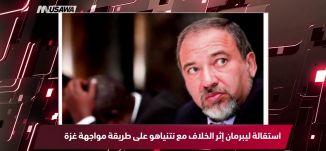 رويترز : وزير الدفاع الإسرائيلي يعلن استقالته، مترو الصحافة،15-11-2018،قناة مساواة الفضائية