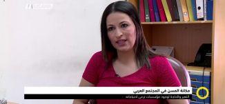 تقرير : مكانة المسن في المجتمع العربي - التغير والحاجة لوجود مؤسسات ترعى احتياجاته،صباحنا غير،18-10