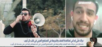 نشطاء في حراك ضد العنف والجريمة في المجتمع العربي في استعراض إبداعي في وسط تل أبيب 3.3.2021