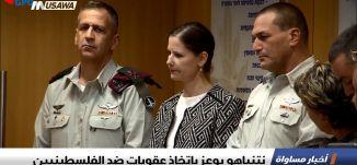 نتنياهو يوعز باتخاذ عقوبات ضد الفلسطينيين،اخبار مساواة،13.12.2018، مساواة