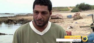 تقرير - قرية الصيادين - جسر الزرقاء - صباحنا غير- 15-1-2016 - قناة مساواة الفضائية - Musawa Channel