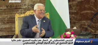 الرئيس الفلسطيني في اتصال مع نظيره المصري:نقدر عاليا الدور المصري في دعم الحوار الوطني الفلسطيني12.2