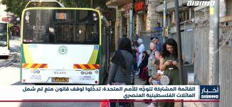 أخبار مساواة : المشتركة تتوجّه للأمم المتحدة: تدخّلوا لوقف قانون منع لم شمل العائلات الفلسطينية
