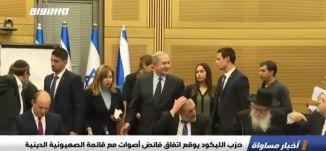 حزب الليكود يوقع اتفاق فائض أصوات مع قائمة الصهيونية الدينية،الكاملة،اخبارمساواة،10.02.2021،مساواة