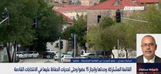 القائمة المشتركة: وحدتها وإنجاز 15 عضوا و تحديات الحفاظ عليها في الانتخابات القادمة،اسامة سعدي،31.12