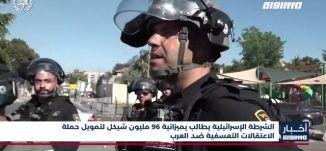 أخبار مساواة: الشرطة الإسرائيلية تطالب بميزانية 96 مليون شيكل لتمويل الاعتقالات التعسفية ضد العرب