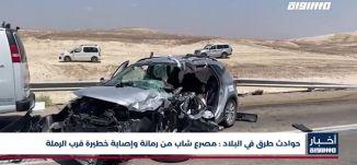 أخبار مساواة : المصادقة على منح الجرعة الثالثة لمن هم فوق 40 عامًا والناصرة تتصدّر إصابات كورونا
