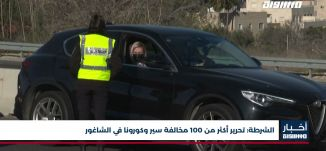 أخبار مساواة : الشرطة .. تحرير أكثر من 100 مخالفة سير وكورونا في الشاغور