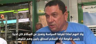 """'' كان لدينا رئيس حكومة اراد السلام """"اسحاق رابين"""" لكنهم قتلوه '' - ج3 - ح13 - ميعاد - مساواة"""