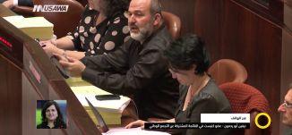 """الموافقة على تقديم خدمات """"مفوضية توجهات الأولاد"""" باللغة العربيّة، نيفين أبو رحمون،صباحنا غير،28-11"""