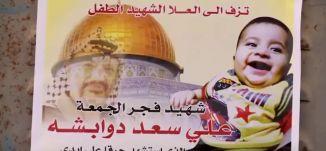 بيت عزاء الطفل علي الدوابشة -  4-8-2015 -  قناة مساواة الفضائية  - Musawa Channel