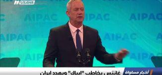 """غانتس يخاطب """"إيباك"""" ويهدد إيران ،اخبار مساواة 26.3.2019، مساواة"""