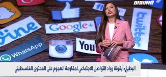 بانوراما سوشيال : البطيخ أيقونة رواد التواصل الاجتماعي لمقاومة الهجوم على المحتوى الفلسطيني