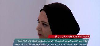البورصة السعودية وقرار ام.اس.سي.اي ،view finder -24.6.2018- مساواة
