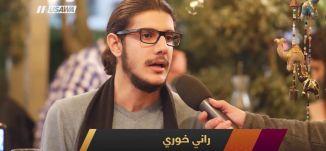 تقرير - عيد الدني.. عيد فيروز ! - ح7- الباكستيج - 3-12- 2017 - قناة مساواة الفضائية