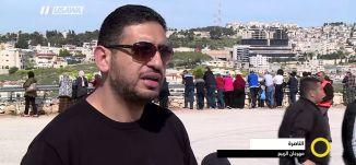 ربيع الناصرة مزهر ! ،خالد بطو ،صباحنا غير- 18.3.2018 -  قناة مساواة الفضائية