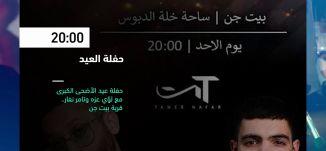 20:00 - حفلة عيد - فعاليات ثقافية هذا المساء - 11.08.2019-قناة مساواة