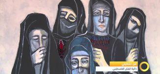 تقرير - فن تشكيلي - ذاتية الفنان الفلسطيني - #صباحنا_غير- 14-4-2016- قناة مساواة الفضائية