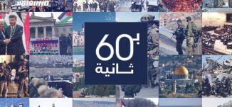 ب 60 ثانية -  مصر: محل تجاري بيع الملابس بالكيلوجرام تخفيفا لمعاناة المواطنين في البلاد .12-4