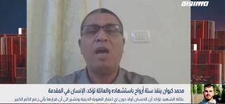 بانوراما مساواة: محمد كيوان ينقذ ستة أرواح باستشهاده والعائلة تؤكد: الإنسان في المقدمة