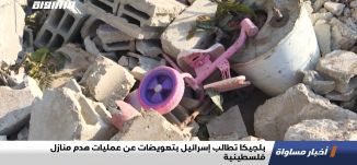 بلجيكا تطالب إسرائيل بتعويضات عن عمليات هدم منازل فلسطينية،اخبارمساواة،07.11.2020،قناة مساواة