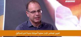 حوار الساعة : رامز عيد .. يائير لبيد سيكون ورقة التين لتغطية مشاكل هذه الحكومة دوليًا