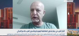 بانوراما مساواة: التجار العرب في حيفا يتحدثون عن انخفاض بنحو 70 بالمئة من مدخولهم بسبب التحريض