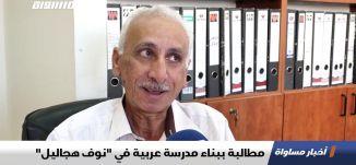 """مطالبة ببناء مدرسة عربية في """"نوف هجاليل"""" ، تقرير،اخبار مساواة،31.10.2019،قناة مساواة"""