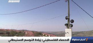 الاحصاء الفلسطيني: زيادة التوسع الاستيطاني ،اخبار مساواة ،29.03.2020،قناة مساواة الفضائية