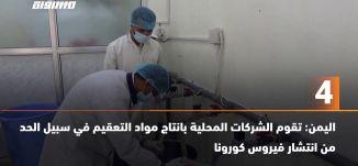 60 ثانية-اليمن: تقوم الشركات المحلية بانتاج مواد التعقيم في سبيل التصدي منانتشار فيروس كورونا ،02.04