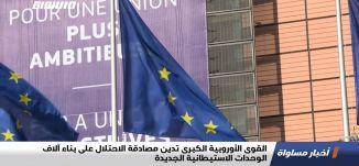 القوى الأوروبية الكبرى تدين مصادقة الاحتلال على بناء آلاف الوحدات الاستيطانية الجديدة،اخبار،16.10