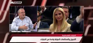 صحيفة الايام :هجوم أميركي متواصل: الخيارات الفلسطينية ،أشرف العجرمي مترو الصحافة ،20-9-2018