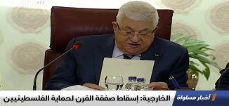 الخارجية: إسقاط صفقة القرن لحماية الفلسطينيين،اخبار مساواة ،02.02.2020،قناة مساواة الفضائية